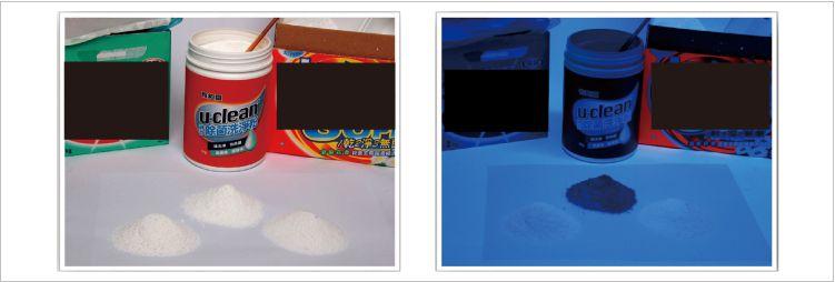 螢光劑檢測 與他牌洗衣粉在一般日光燈與紫光燈下檢測