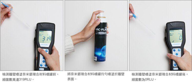 奈米銀複合材料噴罐實際檢測: