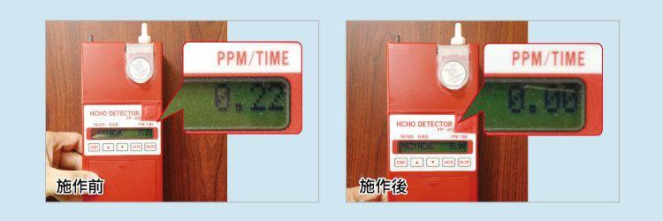 光觸媒10%除醛甲檢測 木櫃施作光觸媒前後比較
