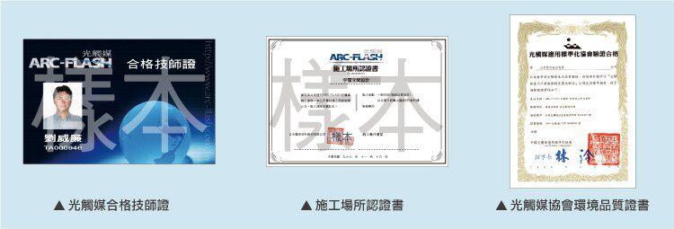 ARC-FLASH光觸媒的三大承諾