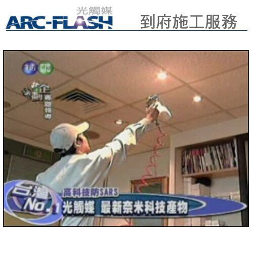 ARC-FLASH光觸媒的技術突破
